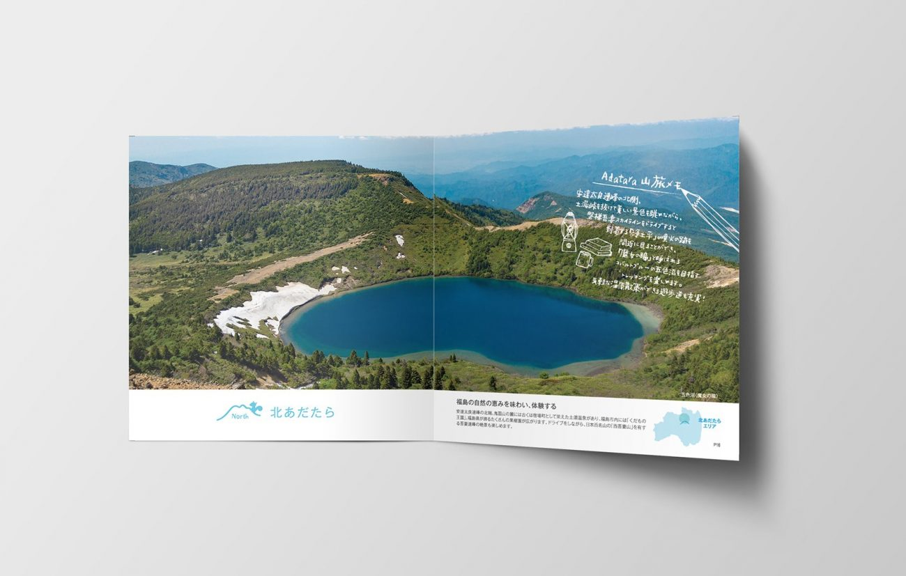 安達太良観光パンフレットの画像