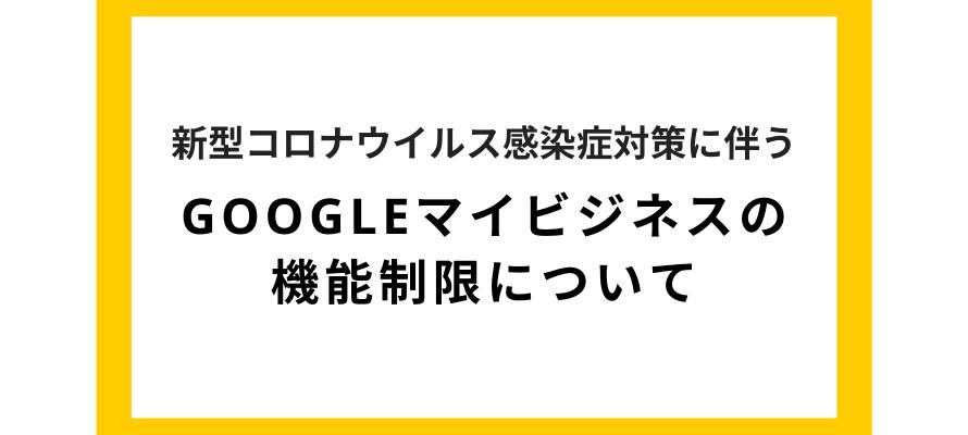 新型コロナウイルス感染症対策に伴うGoogleマイビジネスの機能制限について【追記あり】の画像