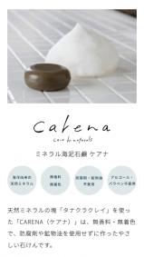 ミネラル石鹸CARENAの画像