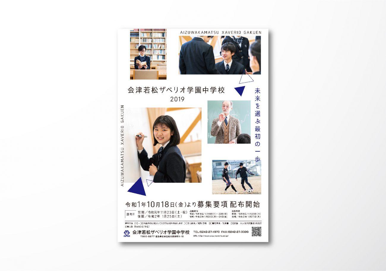 ザベリオ学園 チラシ・ポスターの画像