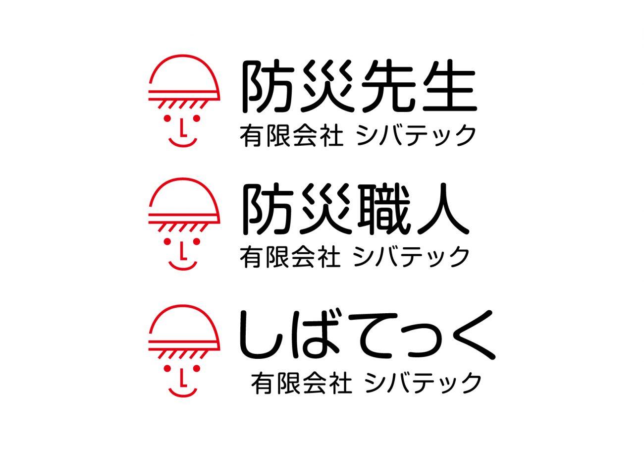 有限会社シバテック ロゴの画像