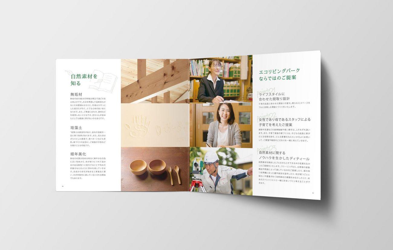 エコリビングパーク コンセプトブックの画像