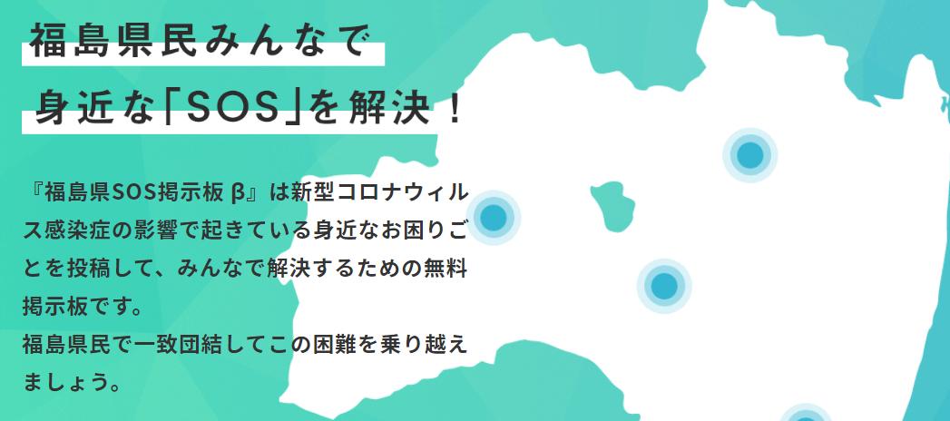 福島県SOS掲示板 β