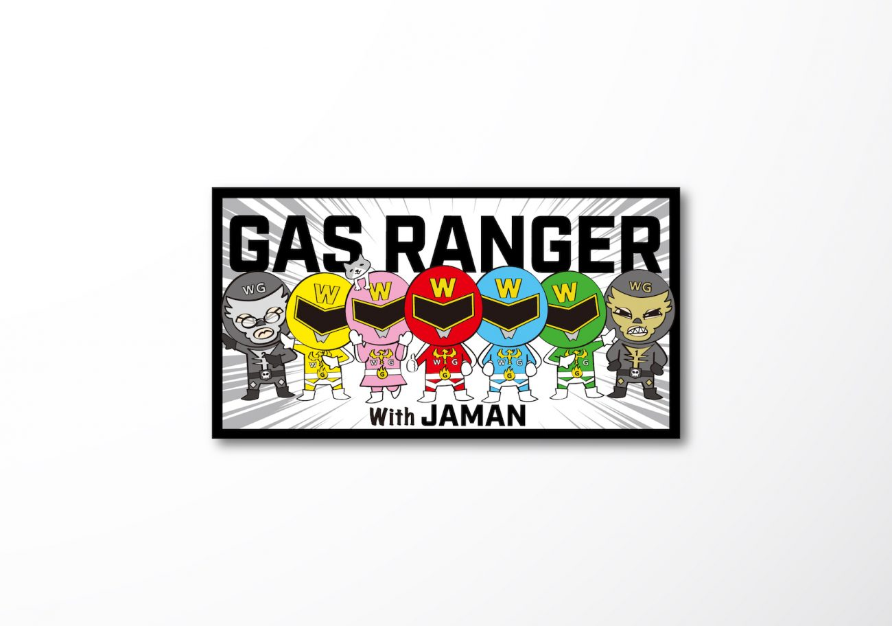 若松ガス ガスレンジャー ステッカーの画像