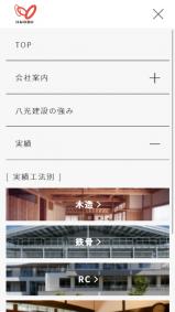 八光建設株式会社の画像