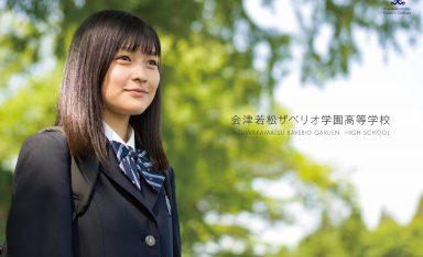 会津若松ザベリオ学園高等学校 パンフレットの画像