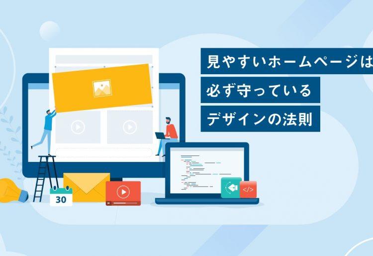 見やすいホームページは必ず守っているデザインの法則の画像