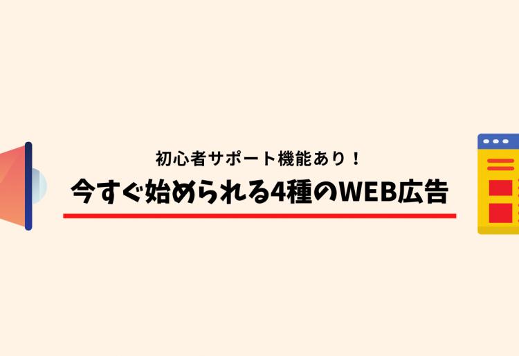 初心者サポート機能あり! 今すぐ始められる4種類のWeb広告をピックアップの画像