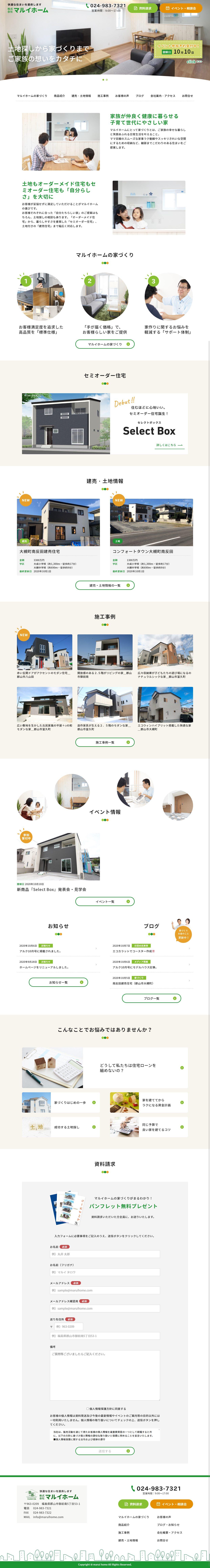 株式会社マルイホームの画像