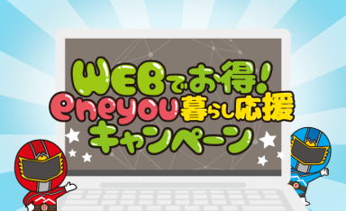 WEBでお得!eneyou暮らし応援キャンペーンサイトの画像