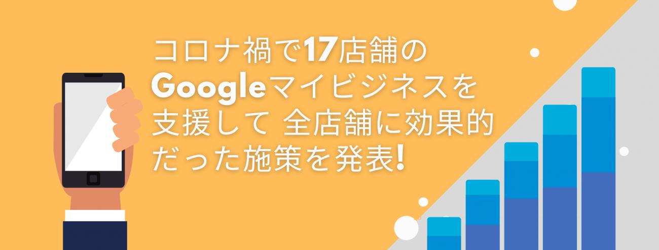 コロナ禍で17店舗のGoogleマイビジネスを支援して全店舗に効果的だった施策を発表の画像