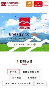 若松ガス株式会社の画像