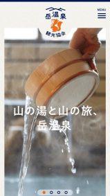 岳温泉観光協会の画像