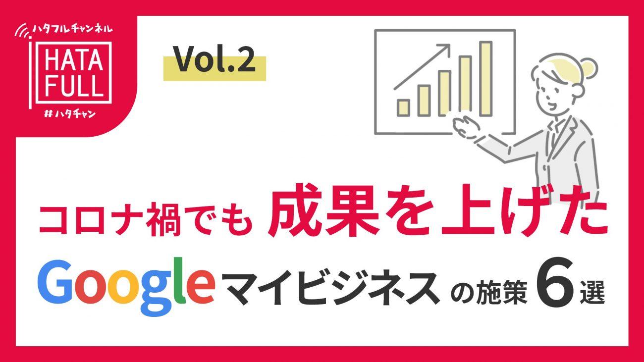 コロナ禍でも成果を上げたGoogleマイビジネスの施策6選の画像