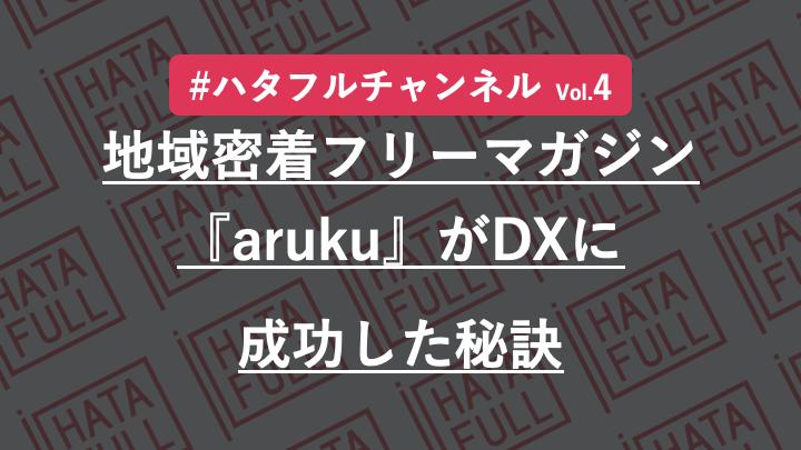 ハタフルチャンネルVol.4 「地域密着フリーマガジン『aruku』がDXに成功した秘訣」開催レポートの画像