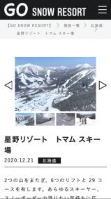 GO SNOW RESORTの画像