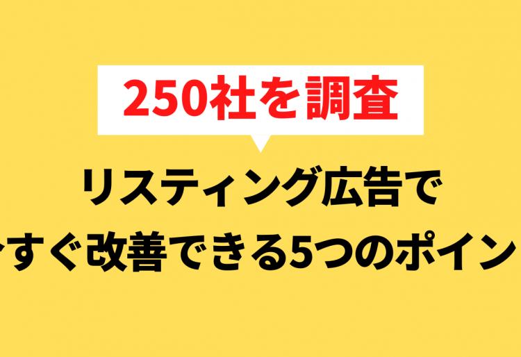 250社を調査!リスティング広告で今すぐ改善できる5つのポイントの画像