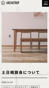 アーキトリップ建築設計事務所の画像