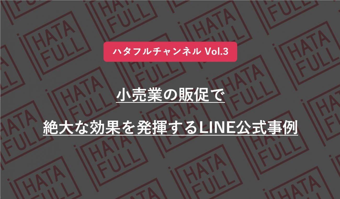 ハタフルチャンネル Vol.3「小売業の販促で絶大な効果を発揮するLINE公式事例」開催レポートの画像