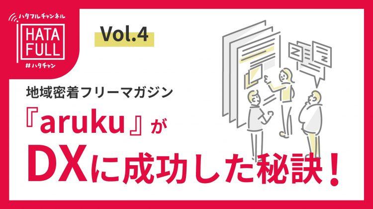 地域密着フリーマガジン『aruku』がDXに成功した秘訣の画像