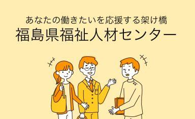 福島県福祉人材センターの画像