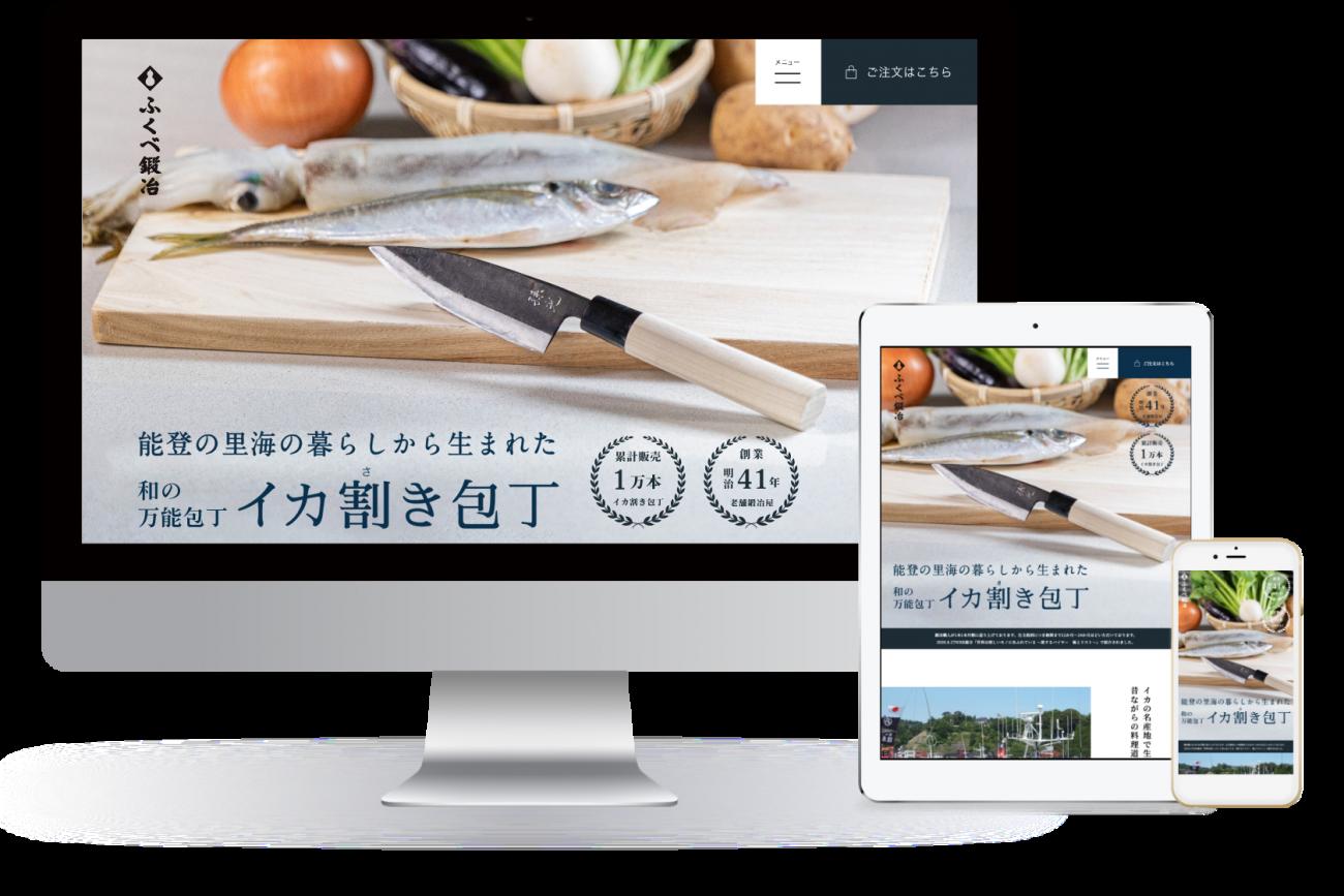ふくべ鍛治 イカ割き包丁の画像