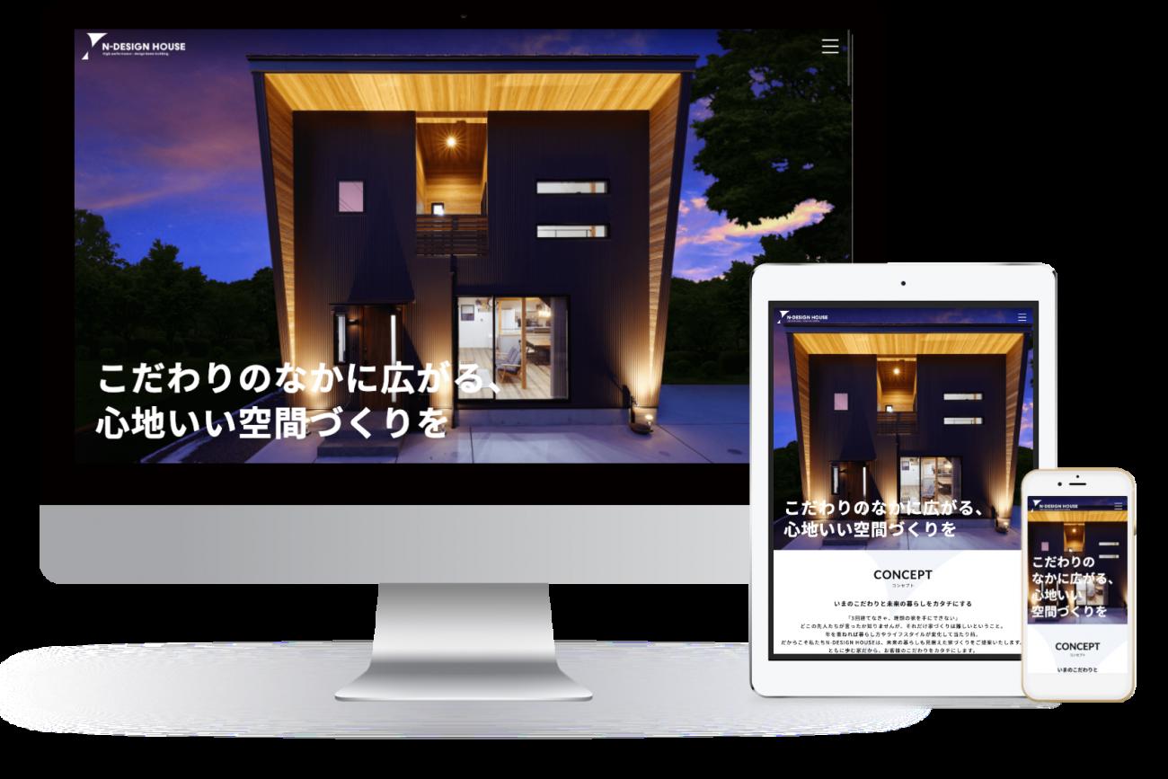N-DESIGN HOUSEの画像