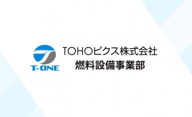 TOHOピクス 燃料設備事業部の画像