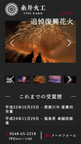 有限会社 糸井火工の画像