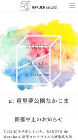 Rakuen de Marcheの画像