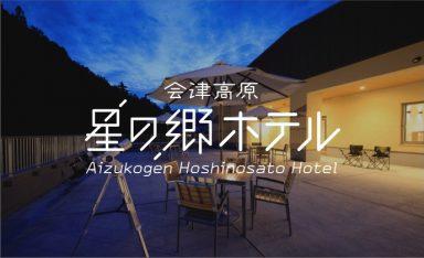 会津高原 星の郷ホテルの画像